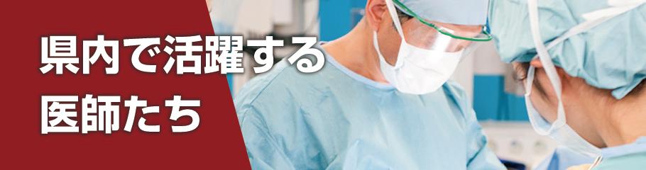 県内で活躍する医師たち