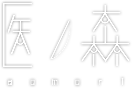 医ノ森aomori